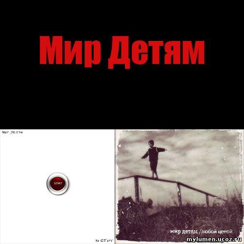 Мир Детям - 2 альбома (2006-2009)