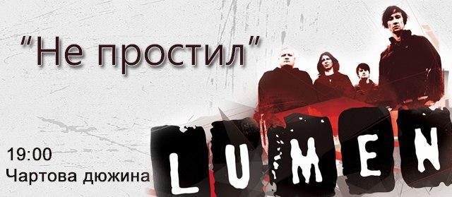 Lumen - Не Простил (Студийная)